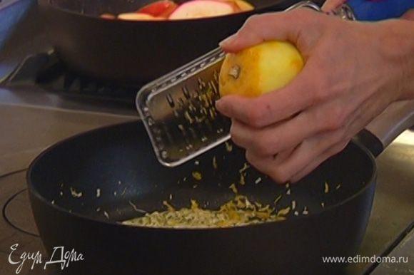 Цедру лимона натереть на мелкой терке и добавить к чесноку.