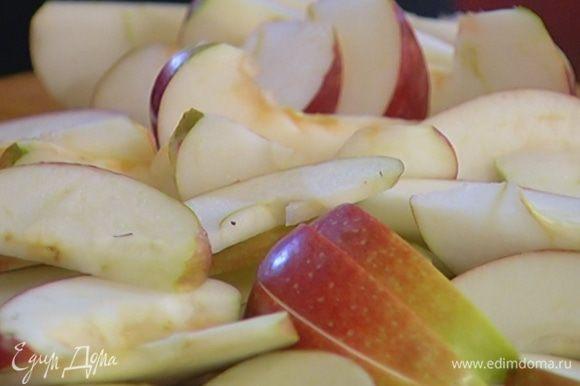 У яблок вырезать сердцевину и нарезать их небольшими дольками.