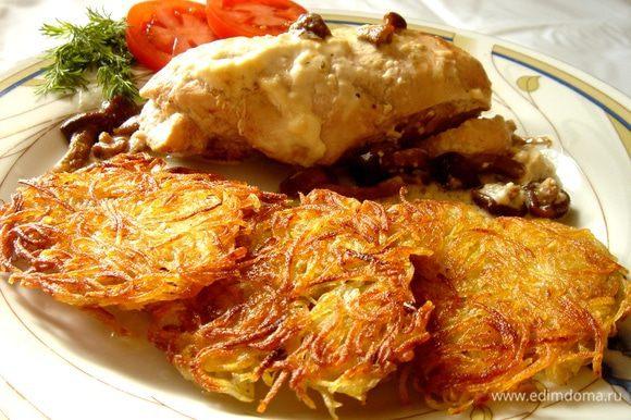 Выложить на тарелку филе,полить его сливочным соусом с грибами.Добавить рёсти и свежие овощи.Приятного аппетита!