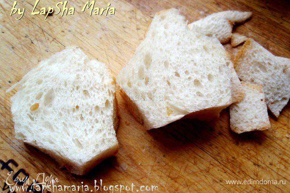 Итак, приступим. Как я уже говорила, хлеб должен быть или зачерствевшим или подсушенным. Можно оставить кусочки хлеба на ночь на тарелочке, не накрывая, они за ночь подсушатся. Но мне не терпелось отведать салатика, а хлеб был только свежий поэтому я нарезала его на ломтики, срезала корочку и закинула в тостер. Можно запечь кусочки в духовке при 180С минут 15 сбрызнув их оливковым маслом. Будет ещё вкуснее!