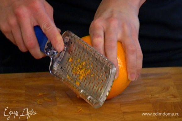 Апельсины вымыть, цедру натереть на мелкой терке.