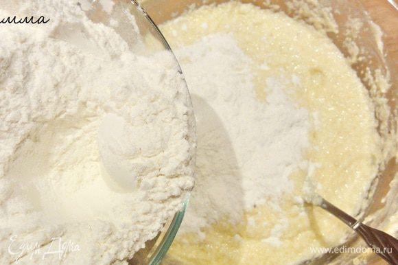 Муку соедините с содой, добавьте к яично-масляной смеси, тщательно перемешайте.