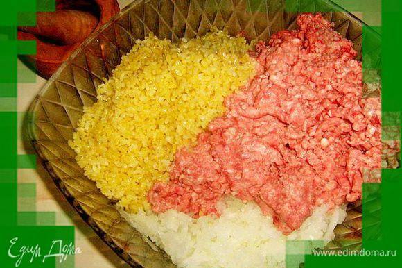В говяжий фарш добавляем измельчённый лук(я тру на тёрке)и готовый булгур,(Булгур готовится так:разогреть в кастрюле или глубокой сковородке немного сливочного или растительного масла,всыпать булгур и перемешать,что бы все крупинки были в масле.Затем добавить воду в 2 раза превышающую по объёму булгур,закрыть крышкой и варить на умеренном огне 8-10 минут.) перемешиваем,солими перчим фарш по вкусу