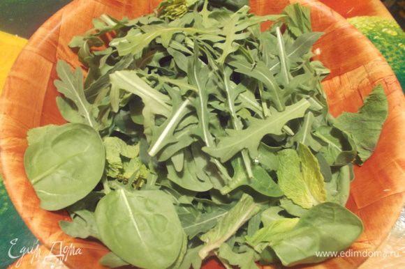 листья салатов,промыть и обсушить.