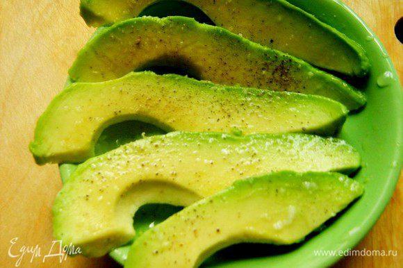 Авокадо разрезать пополам, удалить косточку,пол авокадо очистить от кожуры, мякоть нарезать тонкими дольками. Сбрызнуть маслом и лимонным соком,посолить,поперчить.