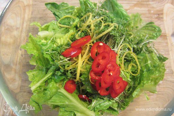 Для гарнира я использовал половину салата Романо. Порвите его на части, добавьте острый перец, порезанный колечками, молодой кресс-салат, немного соли, черный перец.