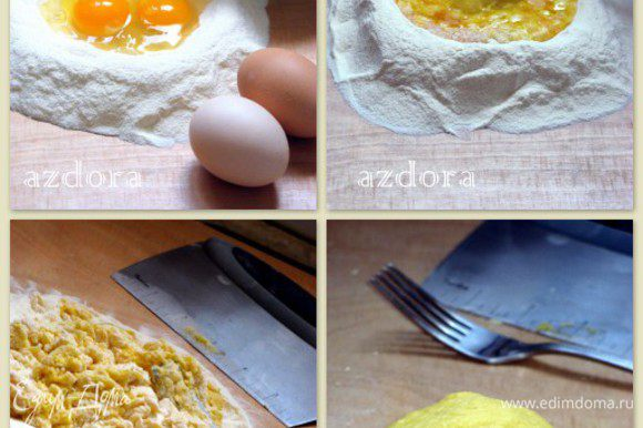 """Приготовить паппарделле. Приготовить тесто. Рукой разрыть ямку в центре . Разбить яйца в ямку. Начинать замешивать вилкой. Как только тесто слегка загустеет, продолжать замешивать пальцами, а затем всей ладонью.Готовое тесто завернуть в целофан.Оставить """"отдыхать"""" 30-40 минут."""