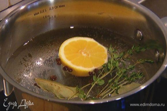 В небольшой кастрюле вскипятить воду, добавить тимьян, гвоздику, душистый перец, лавровые листья и лимон и варить все пару минут.