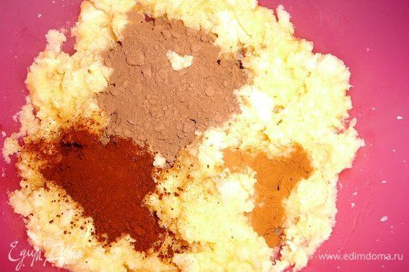 Добавить кофе (если кофе гранулированный, то его нужно измельчить до состояния порошка ), какао-порошок, корицу и ванилин.
