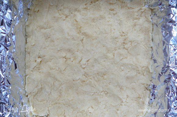 Выложить тесто на смазанный лист пергамента или фольги в форму и равномерно его утрамбовать. Поместить тесто в форме в холодильник для охлаждения на 30 минут.