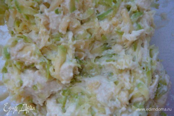 Разделить тесто на три равные части. В часть №1 подмешать 3/4 тертого кабачка и 3/4 тертого сыра, перемешать тщательно.
