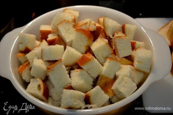 Хлеб сладкий порежем на кубики.