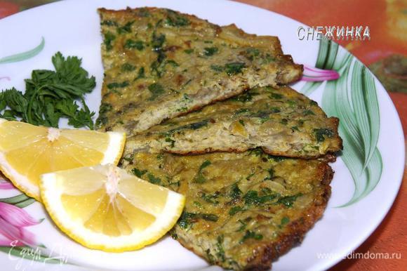 Подавать с дольками лимона, соком которого можно поливать омлет. Bil haná wal shifá:-)