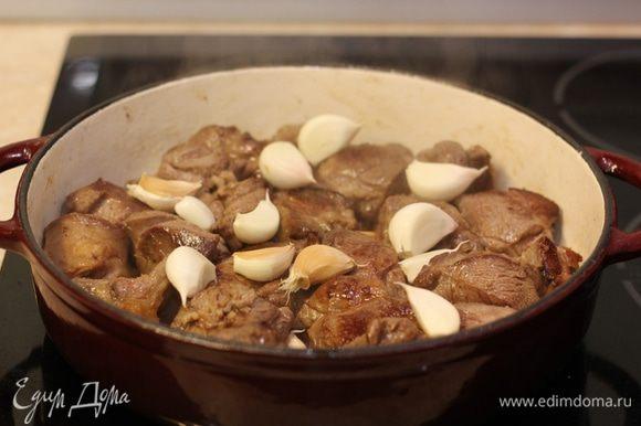 Посыпьте солью и сухими травами мясо. Добавьте чеснок в мясо, перемешайте и накройте крышкой. Сделайте очень маленький огонь.