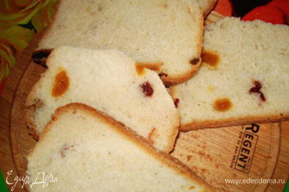 Хлеб порезать на кусочки, я люблю с корочкой. Хлеб у меня домашний, в этот раз был с курагой и клюквой.