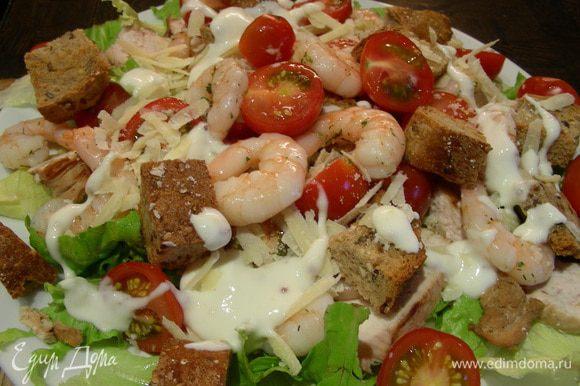 Собираем наш салат. Тут возможны 2 варианта: 1) как у меня: на тарелки выкладываем салатные листья, затем в произвольном порядке раскладываем все ингредиенты, сверху поливаем заправкой; или ее можно подать отдельно и каждый сам ее добавит по вкусу. 2) Как в оригинале, больше подходит для большой порции: выкладываем салат слоями: листья салата - курица-помидоры-креветки-сухарики-пармезан-половина соуса-все слои повторяем. Сверху заливаем оставшейся заправкой, украшаем помидорчиками и сухариками. Лучше его заправлять перед подачей на стол, чтобы сухарики не размокли. Приятного аппетита)