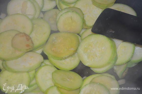 Кабачки и чеснок нарезать как можно тоньше. Обжарить в небольшом количестве оливкого масла примерно 10 минут до мягкости.