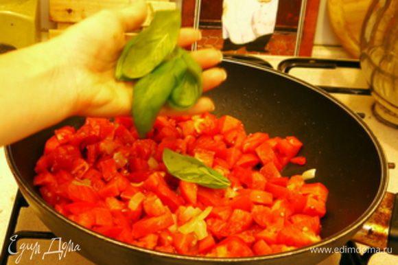 Помидоры порезать на мелкие кусочки. Нашинковать лук и обжарить его на оливковом масле 2-3 минуты. Добавить помидоры, базилик, посолить и тушить под крышкой около 20 минут или, пока они не превратятся в густой соус.