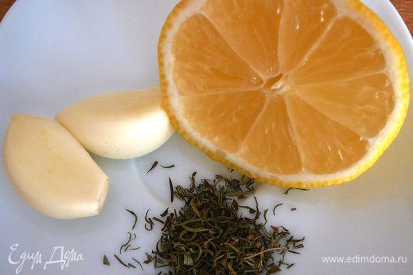 Выдавить к овощам сок из лимона и чеснок. Добавить щепотку тимьяна и оливковое масло.