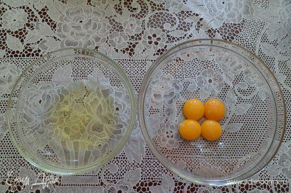 Отделить белки от желтков. Белки убрать в холодильник.