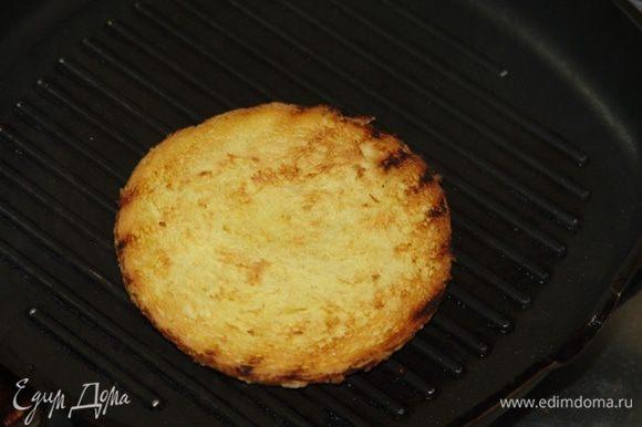 В это же время необходимо поджарить кусочек зерновой булочки до хрустящего состояния.