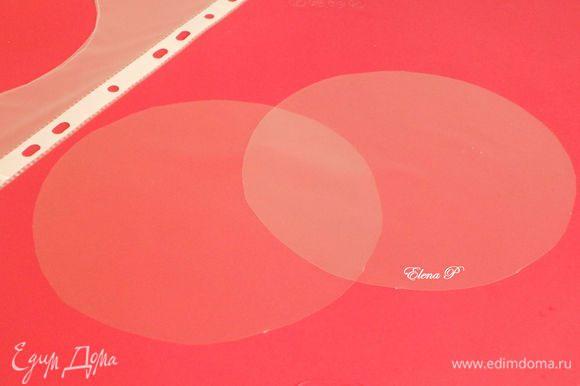 Из мягких файловых папок вырезать нужное количество кругов диаметром 15 см.