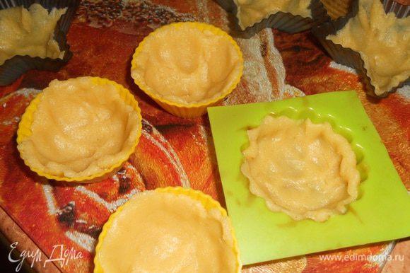 тем временем достаем тесто из холодильника и отщипываем небольшие кусочки и распределяем по форме не большим слоем,делаем корзиночки,ставим в духовку на 15мин при т.250 до золотистого цвета