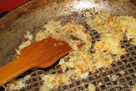 Пока на одной конфорке у нас готовится рыба, на другой жарим на масле как можно мельче нарезанный лук до золотистости.