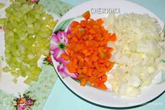 Лук и морковь чистим, моем. Вместе с сельдереем нарезаем небольшим кубиком.