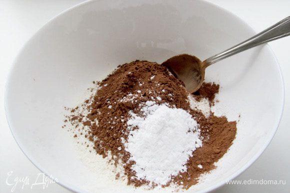 Смешать муку, пудру, разрыхлитель, какао,соль, ванилин.