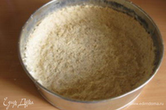 Тесто равномерно распределить по разъемной форме, формируя бортики высотой около 3 см. Убрать тесто в холодильник на 30 минут.