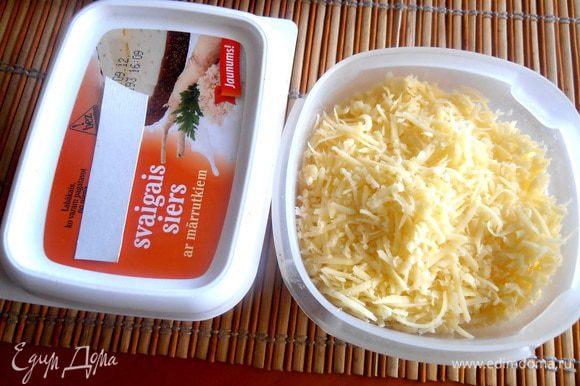 Обычный твёрдый сыр Вашей любимой марки натираем на мелкой тёрке.Будем перемешивать его с мягким сливочным сыром(можно с добавками)