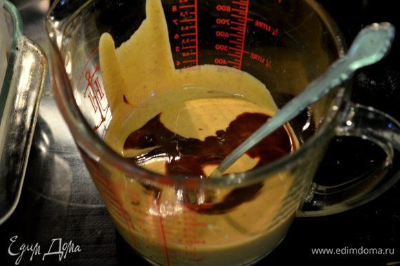 Растопим шоколад в микроволновке с интервалами 30 сек.Смешаем затем шоколад с отложенным стакан.тыквенной массы.