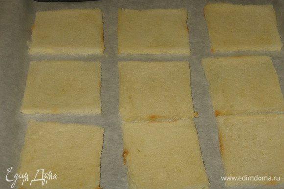 выкладываем хлеб на пергамент