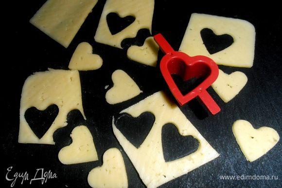 Пока запекается наше блюдо,займёмся оформлением!Любой маленькой формочкой для печенья вырезаем фигурки из кусочков сыра...,например,сердечки!