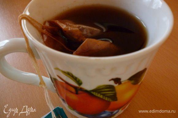 Заварить чай.