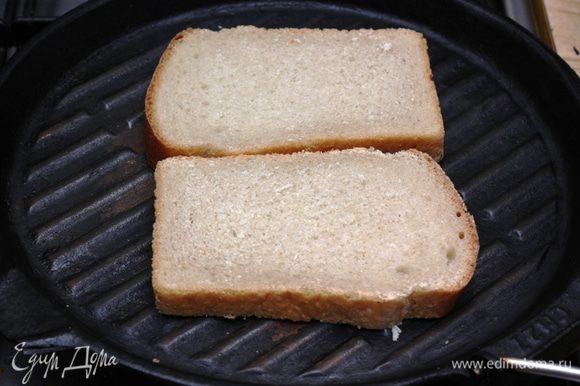 В принципе это делать не обязательно, но можете обжарить на гриле хлеб.