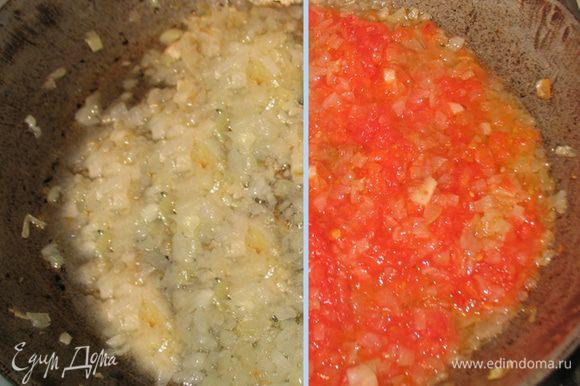 Лук обжариваю на растительном масле до золотистого цвета и добавляю помидоры.