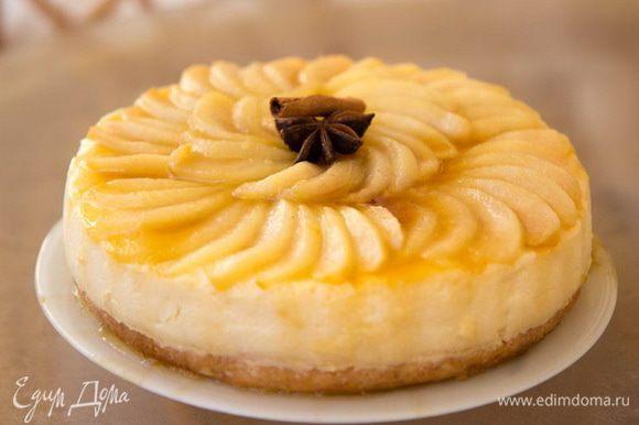 Сверху поливаем уваренным сиропом с желатином. Он придаст блеск грушам. В общей сложности торт должен простоять в холодильнике не менее 4 часов, до того ка его можно будет резать. Торт можно украсить звездочкой бадьяна(аниса) и палочкой корицы.