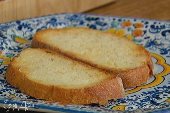 Поджаренный хлеб натереть чесноком, сбрызнуть оливковым маслом.