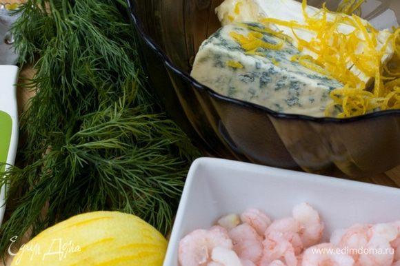 Нам понадобятся вот такие продукты - сыр с плесенью, сыр бри, креветки, цедра с одного лимона (потом порезанный на дольки лимон можно подать к рыбе), укроп и сливки. Причем по рецепту полагалось использовать только сыр с плесенью, но для меня он островат, поэтому половину нормы сыра разбавила мягким и более нейтральным по вкусу бри. Согласна, не самые дешевые продукты, но так ведь и блюдо не на каждый день. Я, например, готовила эту рыбу на День Рождения мужа. Для романтического вечера также подойдет идеально