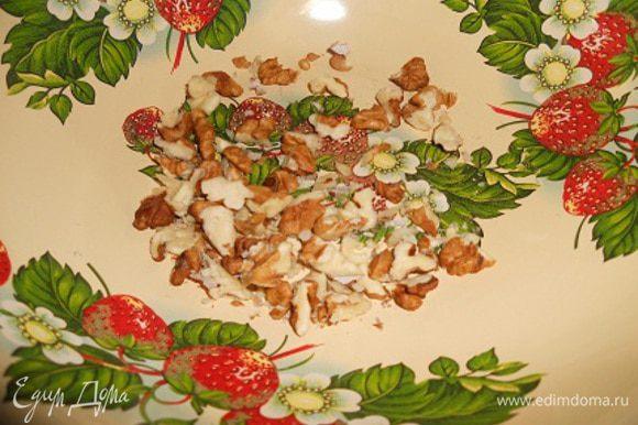 Орехи грецкие немного измельчить, я просто нарезала ножом.