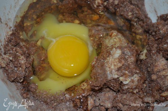 добавляем яйца...
