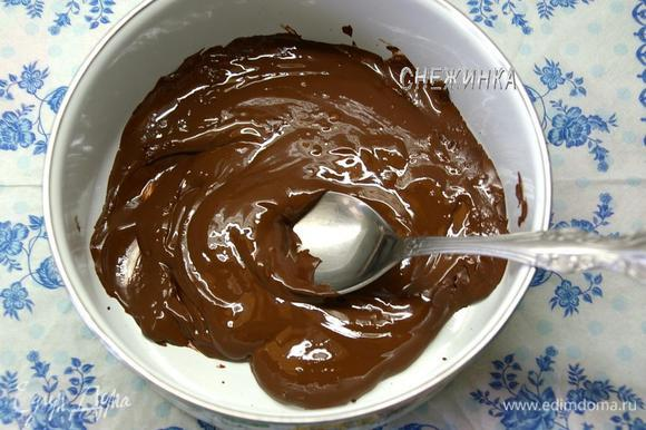 Шоколад, побив на крупные куски, растапливаем на водяной бане. Снимаем.