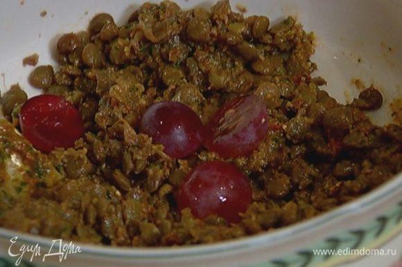 Ягоды винограда разрезать пополам и перемешать с чечевицей.