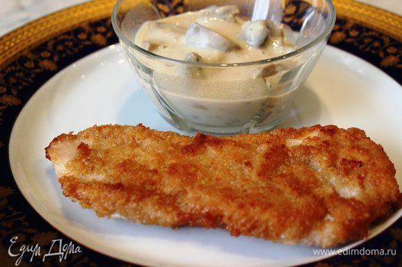 Куриный шницель готов. Подавать с грибным соусом и лучше в горячем виде . Приятного аппетита!!!