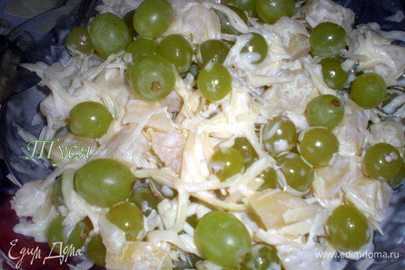 Сыр натереть на крупной терке, ананасы кубиком, виноград помыть, если крупный, то порезать пополам, чеснок измельчить.