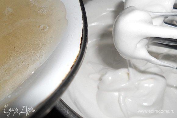 Теперь займемся кремами. Сначала сделаем крем - итальянскую меренгу. На плиту ставим мисочку с 80 г сахара и 50 г воды, доводим до кипения и 1 минутку кипятим, помешивая. В это время остальные яйца разделить на белки и желтки. Белки взбиваем с щепоткой соли, с лимонным соком и 60 г сахара до средних пиков. Затем берем с плиты наш сахарный сироп и вливаем тонкой струйкой в белки и в это же время продолжаем их взбивать. Затем выключаем миксер и готовый крем отставляем в сторону.