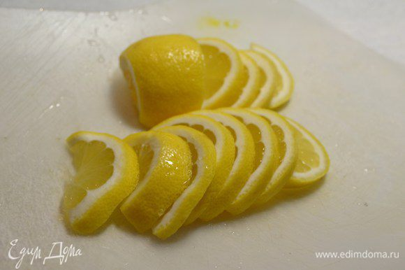 Лимон нарезать дольками, оставить 1/4 часть для сока.