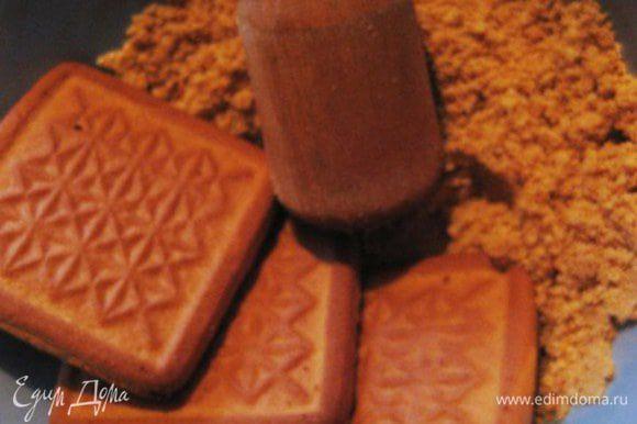 Измельчить печенье в мелкую крошку, добавить щепотку соли.